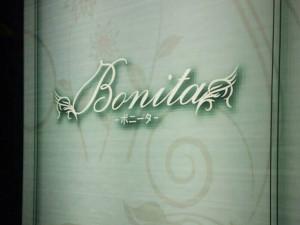姉妹店 Bonita(ボニータ)